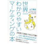 オーディブルで「世界一わかりやすいマーケティングの本」を聴いてみた。